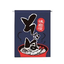 Japanese Style Small Flags Restaurant Commercial Symbol Sign Curtains Decor Doorway Flags, #10