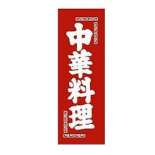 Japanese Style Door Decorated Art Flag Restaurant Sign Big Hanging Curtains -A67